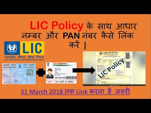 How to link aadhaar and PAN number with LIC policy online