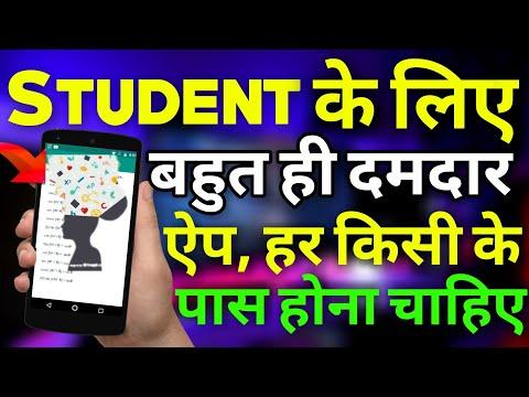 Most Useful Tips For All Students बहुत महत्वपूर्ण वीडियो अपना Mind Capacity बढ़ाओ मिनट में