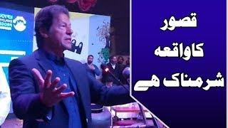 PTI chairman Imran Khan makes huge announcement   24 News HD