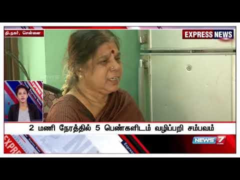 சென்னை தியாகராய நகரில் கடந்த 26-ம்தேதி 2 மணி நேரத்தில் 5 பெண்களிடம் 60 சவரன் நகைகள் வழிப்பறி