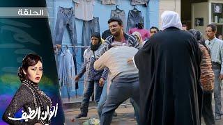 Episode 10 - Alwan Al Teef Series | الحلقة العاشرة - مسلسل ألوان الطيف