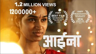 Aaeena ||Award Winning Hindi Drama Shortfilm 2017 || Directed by SriKrishna Chaitanya