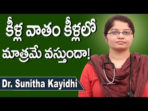 Will psoriasis arthritis will occur  only in joints    Dr. Sunitha Kayidhi  Doctors Tv