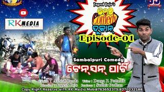 TENSION PARTY (JOGESH JOJO'S Comedy Dukan Episode- 01) Sambalpuri Comedy (RKMedia)
