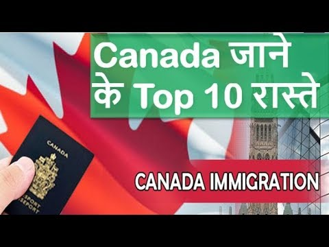 Top 10 Ways to Immigrate Canada | कैसे जायें Canada