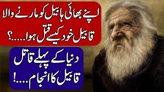 Story of Able and Cain (Habil aur Qabil) / Death of Cain (Qabil). Hindi & Urdu