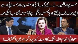 Listen how Maryam Aurangzaib threaten  journalist Inam Ullah Khattak? @ Q