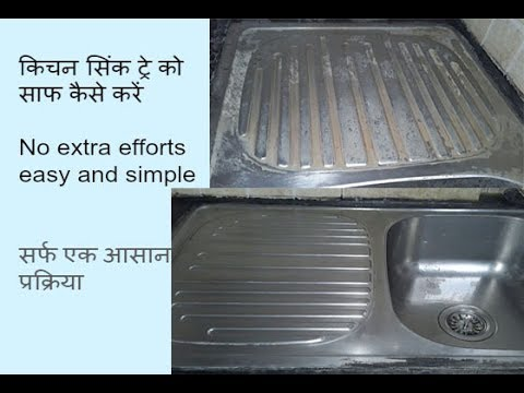 How to clean kitchen sink platform in Hindi - No harmful chemical -Clean kitchen sink