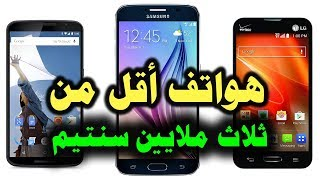أفضل 10 هواتف ذكية في الجزائر يتراوح سعرها بين 22000 دج و 28000 دج