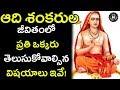 Interesting Facts About Adi Shankaracharya | Adi Shankaracharya Life History In Telugu | TeluguPanda