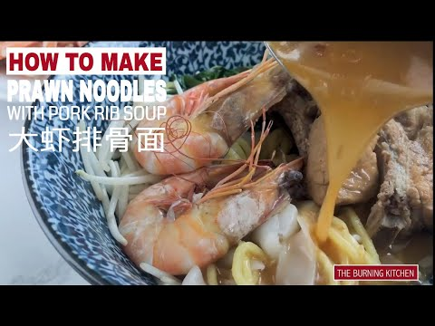 How to Make Big Prawn Noodles with Pork Ribs Soup (大虾排骨面/Hae Mee)