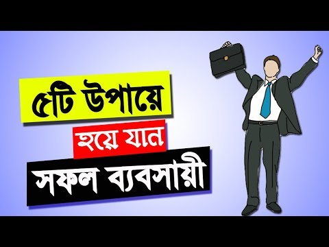 5 Steps To Grow Your Business In Bangla | Business Motivation | Motivational video In Bangla