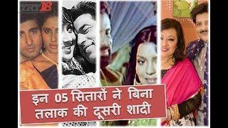 इन सितारों ने बिना तलाक दूसरी शादी की | Actors Have Second Marriage Without Divorce | YRY18