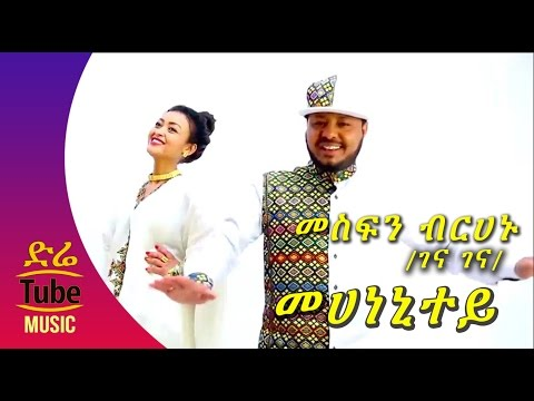 Xxx Mp4 Ethiopia Mesfin Berhanu Gena Gena Mehanenity NEW Tigrigna Music Video 2016 3gp Sex