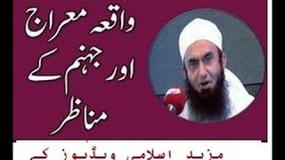Shab e Meraj Ka Emotional Waqia By Moulana Tariq Jameel Sab | Mera Deen ISlam