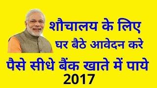 Swachh Bharat Abhiyan Sochaly Yojna