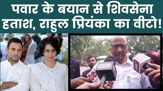 Sharad Pawar statement confused Shiv Sena फंस गई सरकार, पवार का बड़ा बयान, Rahul Priyanka Veto!