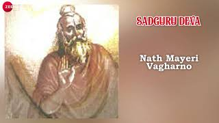 Nath Mayeri Vagharno | Full Audio |  Sadguru Deva | Gujarati Devotional Songs