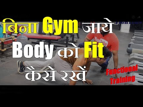 Home Workout Without Gym  | Hindi Workout Tips | Fitness Fighters