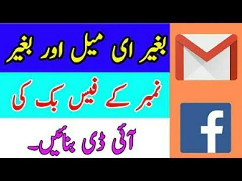 How to create a Facebook account without gmail ID and phone number