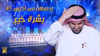 حسين الجسمي - بشرة خير (إحتفالات نصر أكتوبر 45)   2018