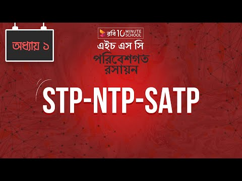 17. STP-NTP-SATP [HSC | Admission]