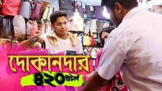 BANGLADESHI 420 DOKANDAR RETURNS   TAWHID AFRIDI   NEW BANGLA FUNNY VIDEO 2018