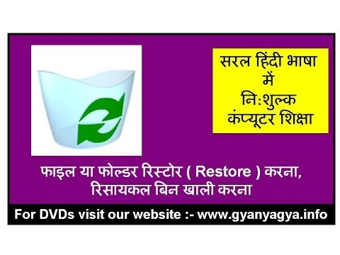 What is Recycle Bin in Hindi,  How to Recover or Restore File, Empty Recycle Bin