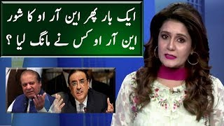 Who Demand N R O From Govt ? | Sedhi Baat | Neo News