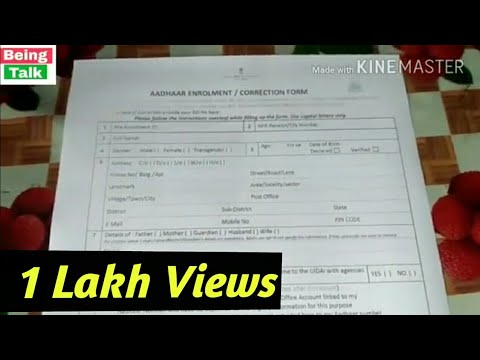 Aadhar card form fill up video 2018