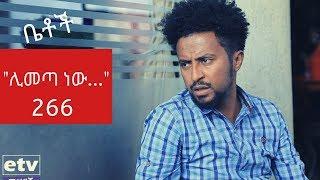 Download Betoch - ″ሊመጣ ነው...″ Comedy Ethiopian Series Drama Episode 266 Video