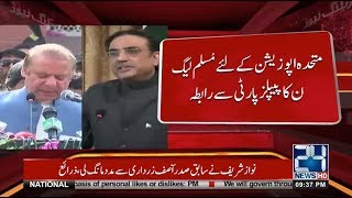 PML-N Contact with PPP For United Opposition | 24 News HD
