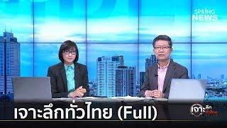 Download เจาะลึกทั่วไทย Inside Thailand (Full)   เจาะลึกทั่วไทย   25 มิ.ย. 62 Video