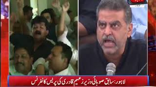 Zaeem Qadri Addressing Press Conference in Lahore