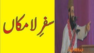 SAFR E LA MAKAAN meraj shareef  by syed zaheer shah hashmi