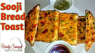 Rava bread toast recipe#breadrcipe |Sandwich in tamil|instant breakfast in tamil|kids healthy snack
