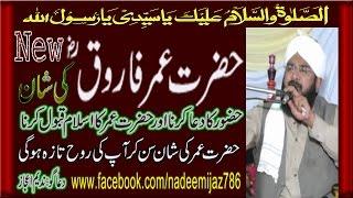 Hafiz imran aasi by hazrat umar farooq ki shan 2017