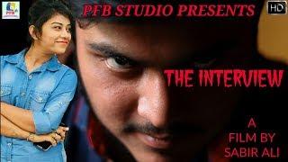 The Interview | Bengali Short Film | Latest Bangla Short Film | A New Short Film | PFB Studio | 2018
