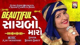 Beautiful Maro Saybo || Bharati Barot || New Gujarati DJ Mix Song