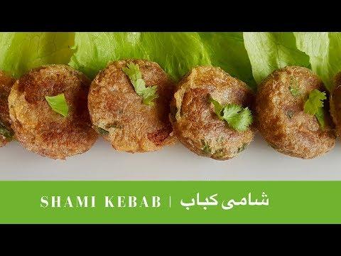 Shami Kebab   ریشہ کباب   شامی کباب  - Cook with Huda