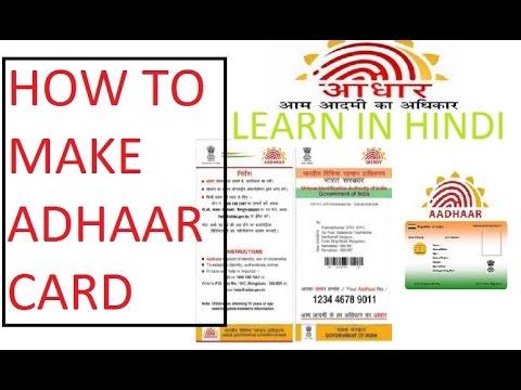 HOW TO MAKE AADHAAR CARD LEARN IN HINDI
