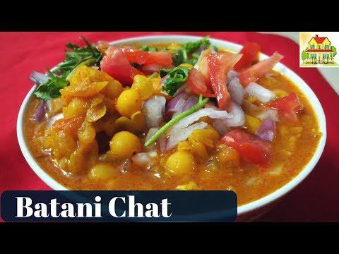 Batani Chat Recipe in Telugu    Street Style Batani Chat