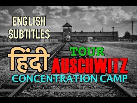 Auschwitz Tour | Hindi Narration with English Subtitles