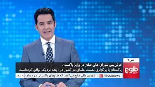 Download TOLOnews 6pm News 12 January 2019 / طلوع نیوز، خبر ساعت شش، ۲۲ جدی ۱۳۹۷ Video