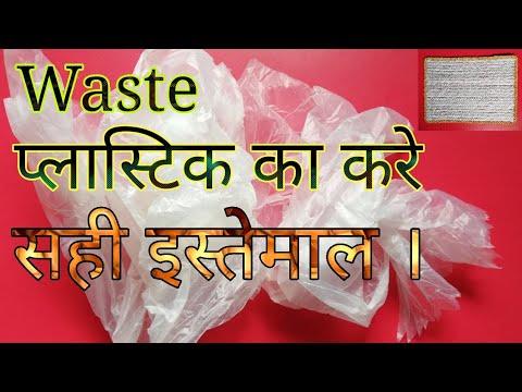 Plastic bag reuse idea | Best Out of Waste | LifeStyle Designs