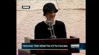 "#x202b;נאום הבכורה של ח""כ שולי מועלם-רפאלי#x202c;lrm;"