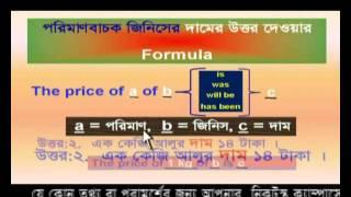 FM Method on Diganta TV Episode 03_02