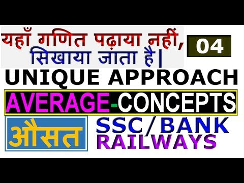 AVERAGE of consecutive numbers-4|SSC CGL and BANK PO|AVERAGE Concepts & Trick for SSC CGL/CHSL/CPO