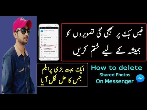 How To Delete Shared Photos On Facebook Messenger In (Urdu-Hindi)