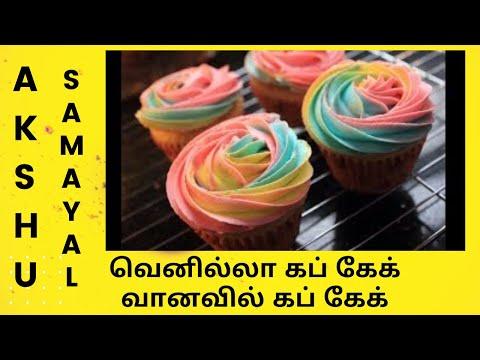 வெனில்லா கப் கேக் / வானவில் கப் கேக் - தமிழ் / Vanilla Cup Cake / Rainbow Cup Cake - Tamil